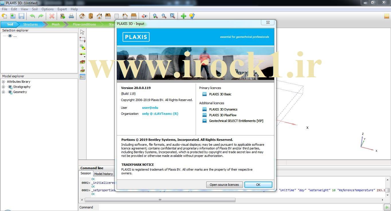 نرم افزار پلکسیز سه بعدی 2020 ( PLAXIS 3D CONNECT Edition 2020)